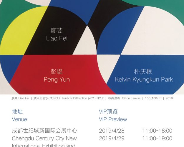 Vnaguard Gallery will participate in ART Chengdu 2019