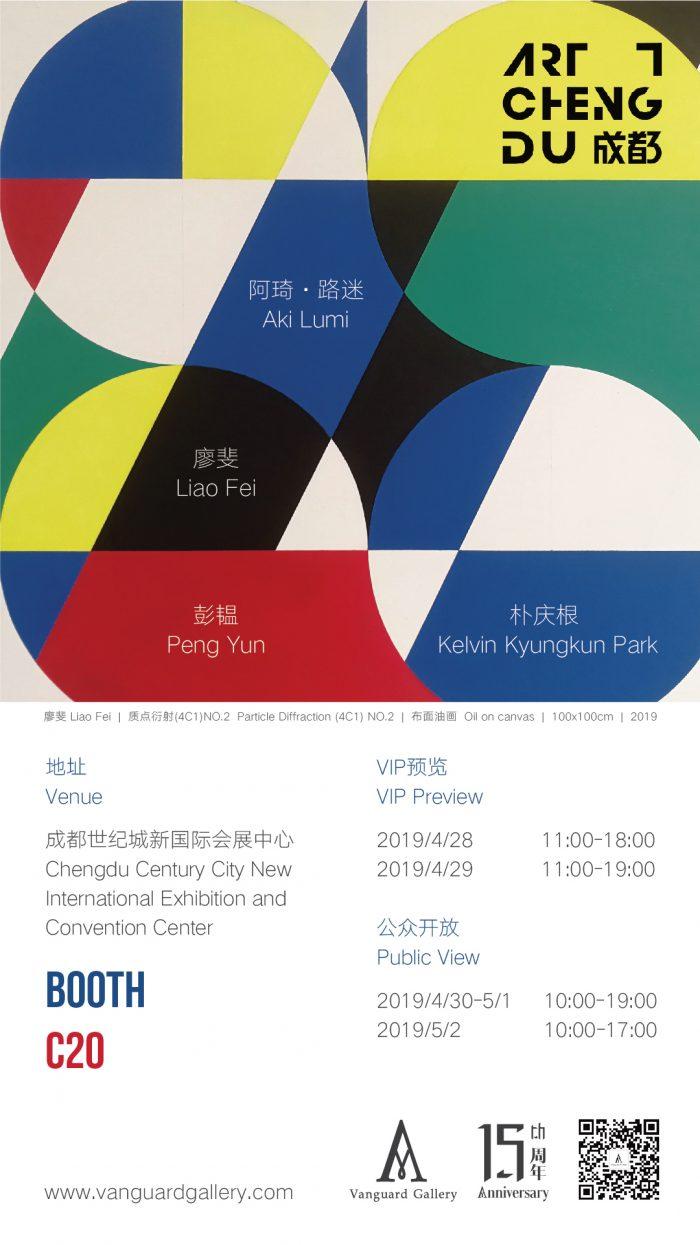 Vnaguard Gallery will participate in ART Chengdu 2019