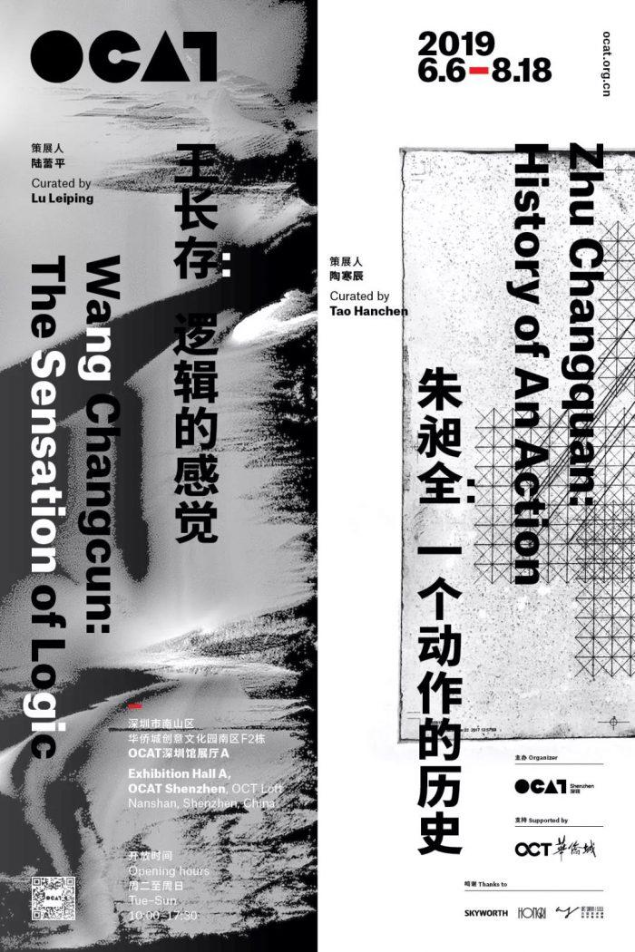 ARTIST | DUAL SOLO EXHIBITION IN OCAT SHenzhen: ZHU CHANGQUAN AND WANG CHANGCUN