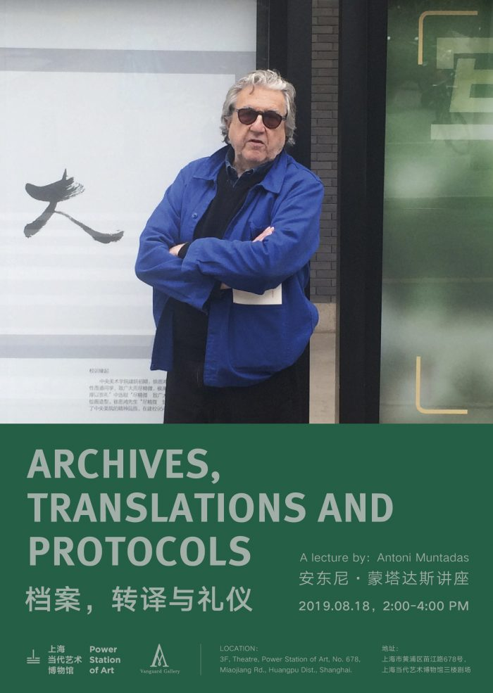 Artist | Lecture by Muntadas: ARCHIVES, TRANSLATIONS AND PROTOCOLS