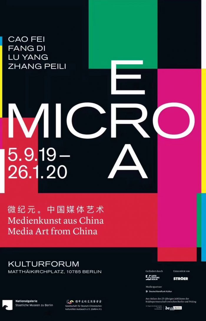 Artist | Fang Di will participate in the Exhibition: Micro Era. Media Art from China