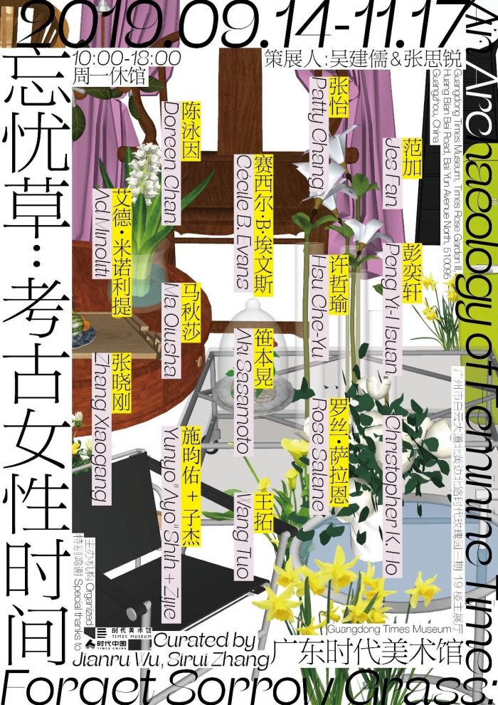 Artist | Hsu Che-Yu will participate in the exhibition: Forget Sorrow Grass—An Archaeology of Feminine Time