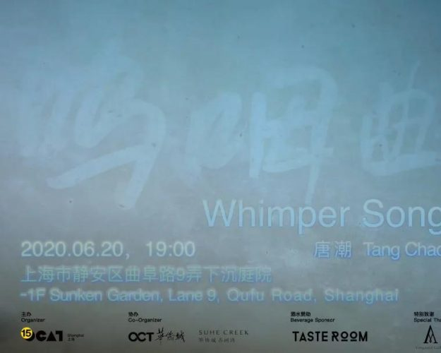 "Artist | Tang Chao's New Work ""Whimper Song"" Will Be Shown in  OCAT Shanghai"