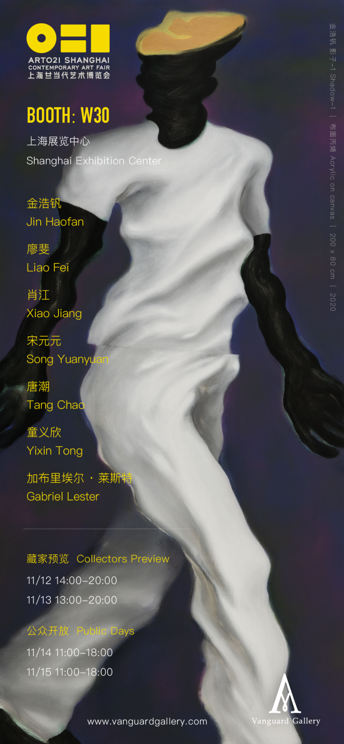 Art Fair| Vanguard Gallery will participate Art021 Art Fair in Shanghai