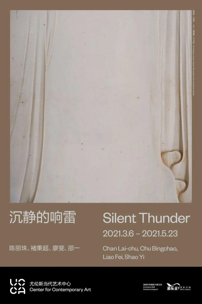 艺术家 | 廖斐参加UCCA尤伦斯当代艺术中心群展 【沉静的响雷】