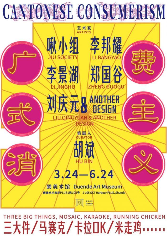 "Jiu Society's Work in Duende Art Museum  — ""Cantonese Consumerism"""