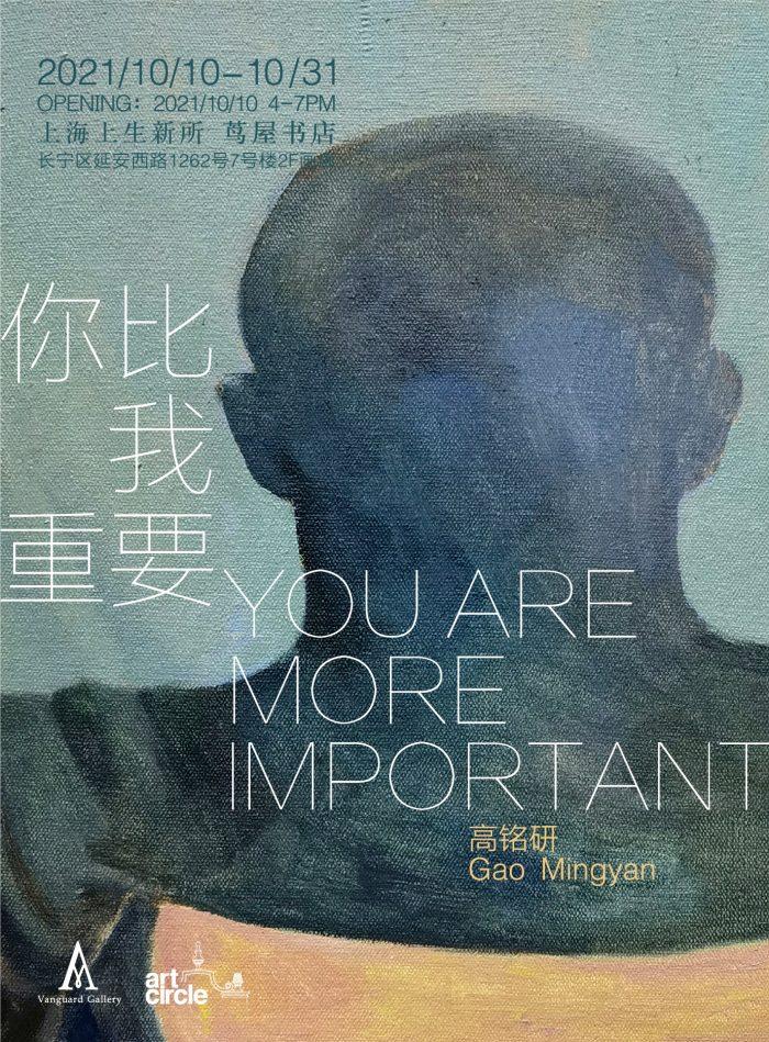 Artist | Gao Mingyan's solo exhibition at Tsutaya Books (Shanghai)
