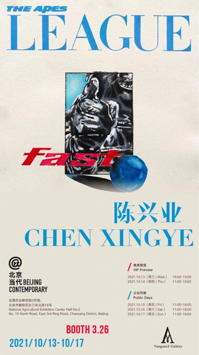 Art Fair | Vanguard Gallery will participate in Beijing Contemporary 2021